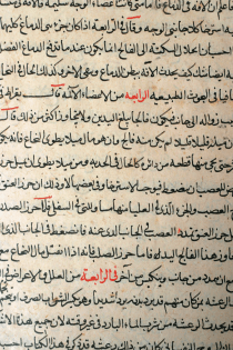 TheKitab al-Hawi, believed to have been written in the 9th or 10th century, was still in use in the 1600s, when the Shah of Iran ordered it copied for his chief physician. The page shown below describes the structure of the brain as well as ailments that
